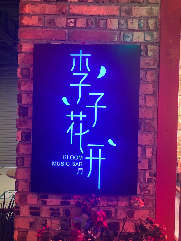 新乡市红旗区李子花开音乐餐吧